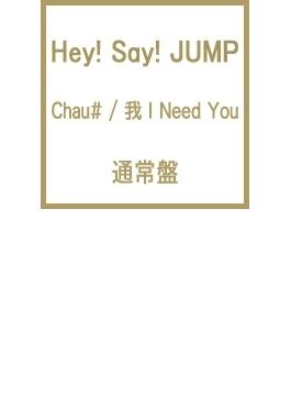 Chau# / 我 I Need You