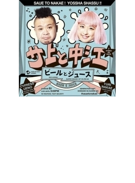 ビールとジュース 【Type-A】(CD+DVD)