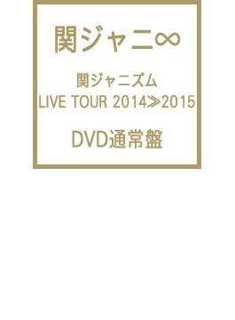 関ジャニズム LIVE TOUR 2014≫2015 (DVD)
