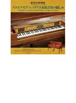 浜松市楽器博物館コレクションシリーズ52 スクエア・ピアノとイギリス家庭音楽の愉しみ 小倉貴久子、桐山建志、野々下由香里