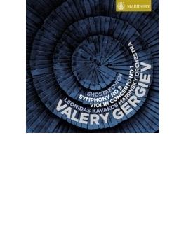 交響曲第9番、ヴァイオリン協奏曲第1番 ゲルギエフ&マリインスキー歌劇場管、カヴァコス(2012)