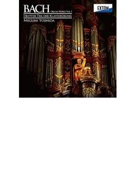 オルガン作品集第3集~クラヴィーア練習曲集第3巻全曲 吉田恵(2SACD)