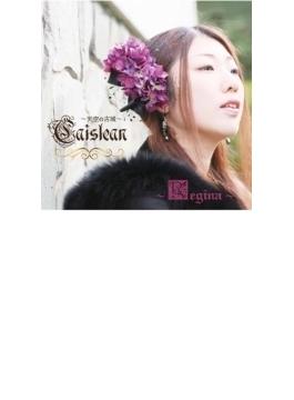 Caislean