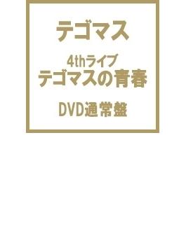 テゴマス4thライブテゴマスの青春 (DVD)【通常盤】