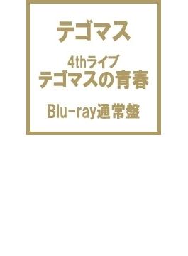 テゴマス4thライブテゴマスの青春 (Blu-ray)【通常盤】