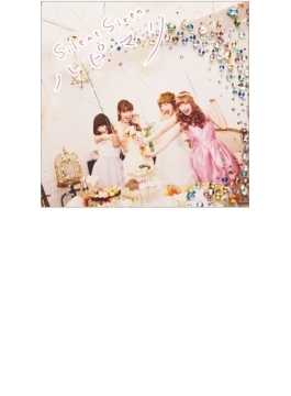 ハピマリ (+DVD)【初回限定盤】