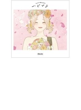 ハピマリ (豪華ブックレット付 )【初回限定盤】