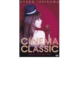 『Cinema Classic Violin Concert 2015』 石川綾子