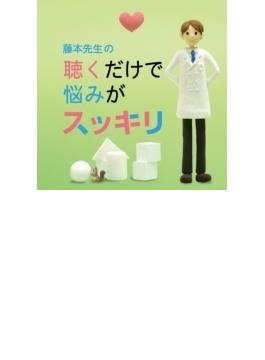 藤本先生の聴くだけで悩みがスッキリ!