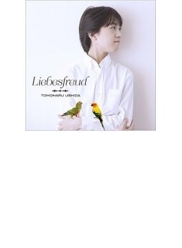 愛の喜び 牛田智大(+DVD)