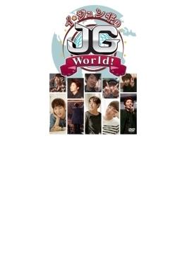 「JG World」 DVD-BOX