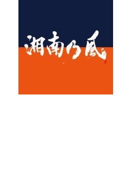 湘南乃風 ~COME AGAIN~
