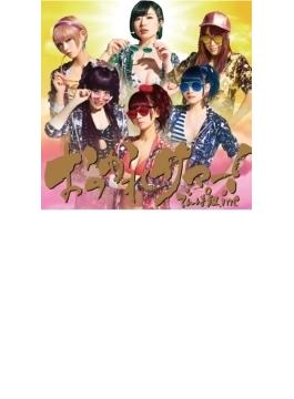 おつかれサマー! (+DVD)【初回限定盤A】