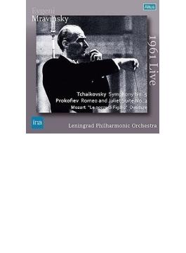 チャイコフスキー:交響曲第5番、プロコフィエフ:『ロメオとジュリエット』第2組曲全曲、他 ムラヴィンスキー&レニングラード・フィル(ベルゲン・ライヴ1961)