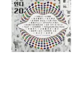Indie 20th Anniversary Album: Indie 20