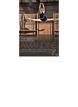 『パリ・オペラ座エトワールのプライベート・レッスン』 アマンディーヌ・アルビッソン、アンドレイ・クレム
