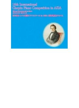 第16回ショパン国際ピアノコンクール・イン・アジア受賞者記念アルバム(3CD)