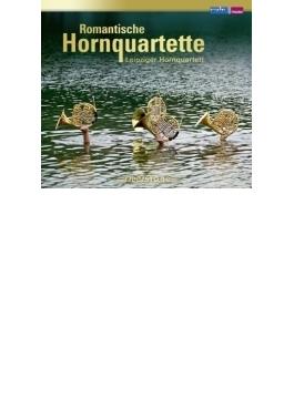 ロマン派ホルン四重奏曲集 ライプツィヒ・ホルン四重奏団