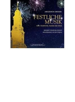 『祝典音楽~ドレスデン聖十字架教会の大晦日ライヴ2005』 ドレスデン・トランペット・コンソート、ゲーリング