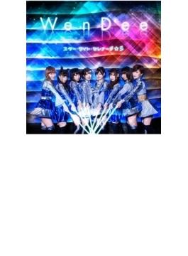 スター ライト セレナーデ ☆彡