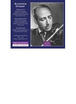 ヴァイオリン協奏曲集~メンデルスゾーン、グラズノフ、ゴルトマルク ブロニスラフ・ギンペル、ショルティ、ミュラー=クライ、他(1951~57)