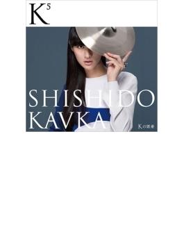 K⁵ (Kの累乗) (+DVD)