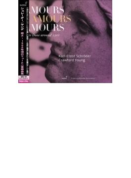 『愛よ~1500年頃のリュート二重奏曲集』 カール=エルンスト・シュレーダー、クロウフォード・ヤング