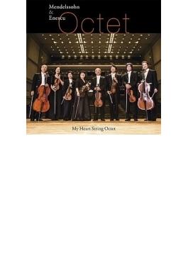 メンデルスゾーン:弦楽八重奏曲、エネスコ:弦楽八重奏曲 マイ・ハート弦楽八重奏団