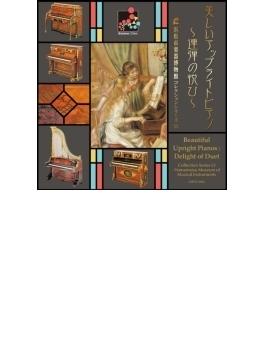 浜松市楽器博物館コレクションシリーズ53 美しいアップライトピアノ~連弾の悦び 小倉貴久子、羽賀美歩