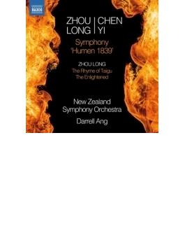 周龍/陳怡:交響曲『虎門 1839』、周龍:太鼓の韻、エンライテンド ダレル・アン&ニュージーランド響