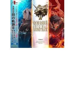 英雄伝説 閃光の軌跡IIオリジナルサウンドトラック