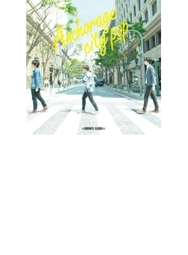 アンカレッジ・シティー・ポップ (+DVD)【初回生産限定盤】