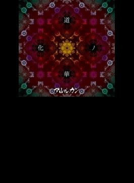 道化ノ花 (A) (+dvd)