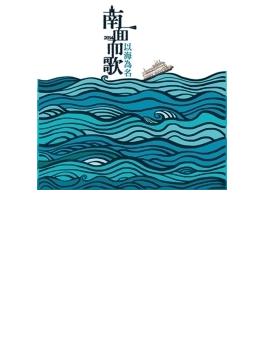 南面而歌 2014 以海為名 新世代台語歌原創歌曲作品專輯