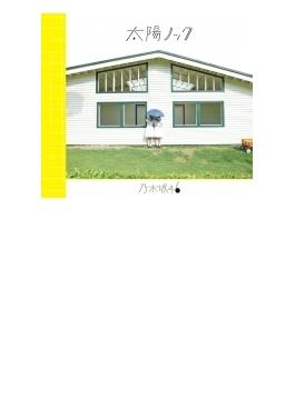 太陽ノック (+DVD)【Type-A】