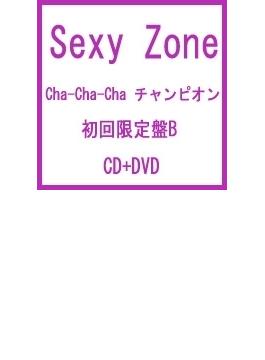 Cha-Cha-Cha チャンピオン【初回限定盤B】(+DVD)