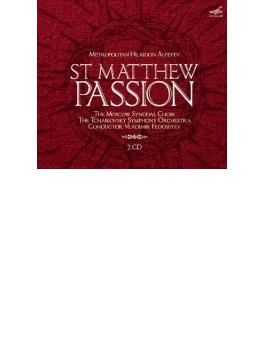 マタイ受難曲 フェドセーエフ&モスクワ放送響、モスクワ神学校聖歌隊(2CD)