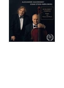 シューベルト:アルペジョーネ・ソナタ、ショパン:チェロ・ソナタ、序奏と華麗なポロネーズ ザゴリンスキー、ステーン=ノックレベルグ