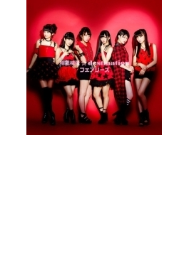 相思相愛☆destination (+DVD)
