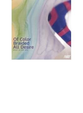 色はすべての欲望を編む~モー作品集 ブレンターノ弦楽四重奏団、クリスティーヌ・ブランデス、タルジョン・パーカッション・カルテット、他