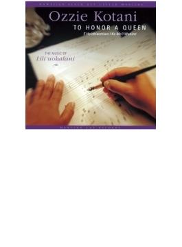 ハワイアン スラック キー ギター マスターズ シリーズ17 アロハ オエ ・クイーン リリウオカラニ作品集・