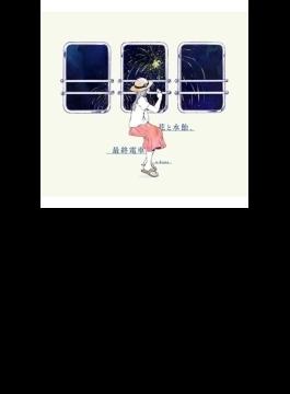 花と水飴、最終電車 【初回生産限定】