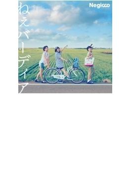 ねぇバーディア 【初回限定盤C】(CDのみ)