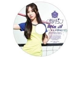 胸キュン【初回限定仕様ピクチャーレーベル:MINA】