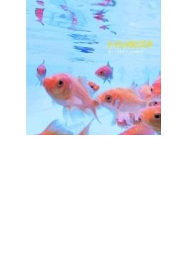 トイレのピエタ オリジナルサウンドトラック