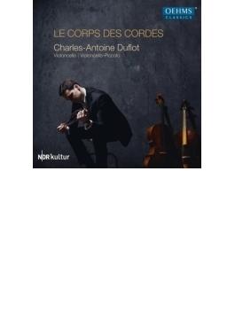 『弦の躯~バッハ、ディエゴ・オルティス、ムンドリー、プーランク』 シャルル=アントワーヌ・デュフロ