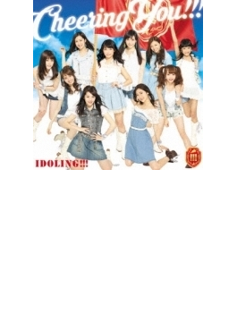 Cheering You!!! (+DVD)【初回盤A】