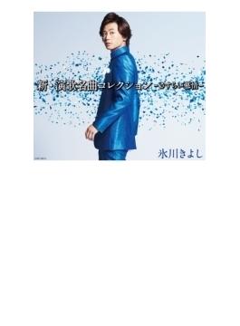 新・演歌名曲コレクション ~さすらい慕情~ (+DVD)【Aタイプ/初回完全限定スペシャル盤】