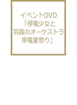 イベントDVD「停電少女と羽蟲のオーケストラ 停電夏祭り」