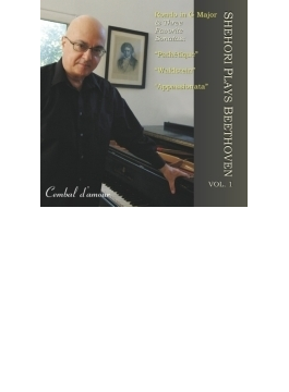 ピアノ・ソナタ第23番『熱情』、第8番『悲愴』、第21番『ワルトシュタイン』 シェホリ